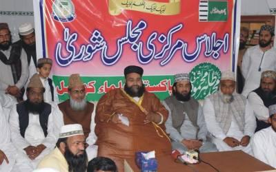 علامہ طاہر اشرفی نے راجہ ظفر الحق رپورٹ جاری نہ کرنے کے خلاف احتجاجی کیمپ لگانے کا اعلان کر دیا