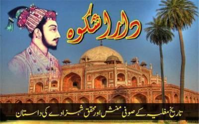تاریخ مغلیہ کے صوفی منش اور محقق شہزادے کی داستان ... قسط نمبر 35