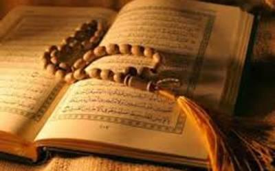 وہ سورہ مبارکہ جس کی تلاوت کی جائے تو تنگدستی ، آفتوں اور بیماریوں سے بچا جاسکتا ہے