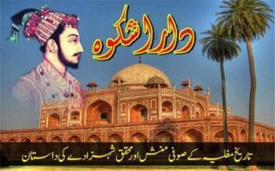 تاریخ مغلیہ کے صوفی منش اور محقق شہزادے کی داستان ... قسط نمبر 37