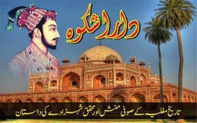 تاریخ مغلیہ کے صوفی منش اور محقق شہزادے کی داستان ... قسط نمبر 39