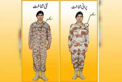 پنجاب پولیس کے بعد سندھ رینجرز کی یونیفارم میں بھی تبدیلی ، اب نیا یونیفارم کیسا ہوگا اور کب سے اہلکار اسے زیب تن کریں گے؟ تفصیلات منظرعام پر