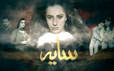 ڈیلی پاکستان کی ناول نگار وجیہہ سحر کاڈرامہ '' سایہ ''جیو ٹی وی نے نشر کردیا