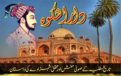 تاریخ مغلیہ کے صوفی منش اور محقق شہزادے کی داستان ... قسط نمبر 54