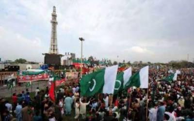 جلسہ مینار پاکستان ، پرانا پاور شو