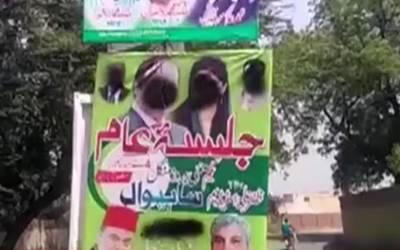 مسلم لیگ ن کا آج ساہیوال میں جلسہ، نامعلوم افراد نے پینا فلیکسز پر نوازشریف، مریم نوازاور شہبازشریف کی تصویروں پر سیاسی پھینک دی