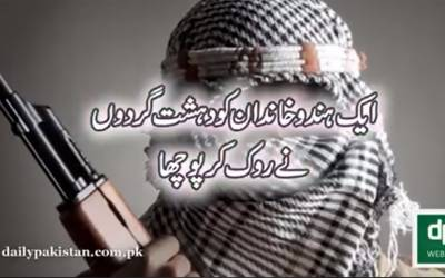 اگر دہشت گردوں نے قرآن پڑھا ہوتا تو ۔۔۔۔۔انتہائی سبق آموز اور چشم کشا ویڈیو ضرور دیکھیں