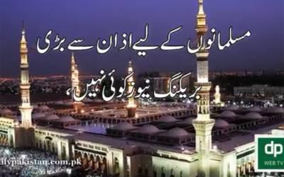 اسلام آباد ہائی کورٹ کے دبنگ اور دو ٹوک اعلان نے مسلمانوں میں خوشی کی لہر دوڑا دی