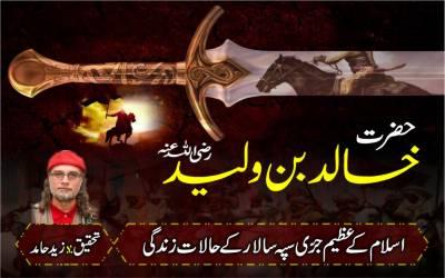 حضرت خالدبن ولیدؓ۔اسلام کے عظیم سپہ سالار کے حالات زندگی... قسط 1
