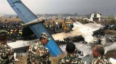 نیپال میں طیارہ گر کر تباہ ، ہلاکتیں ، اس طیارے میں کیا چیز لے جائی جارہی تھی ؟ تفصیلات سامنے آ گئیں