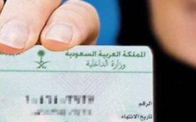 قومی شناختی کارڈ رکھنے والے تمام افرا دکے مسائل حل کرنے کے لئے نئی حکمت عملی ترتیب دی جارہی ہے: ڈاکٹر مفلح القحطانی