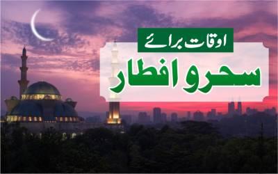 رمضان المبارک کا چاند نظر آ گیا ، کل پہلا روزہ ہو گا ، اوقات برائے سحر و افطار