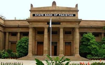 مرکزی بینک نے رمضان المبارک میں بینکوں کے اوقات کار جاری کردئیے