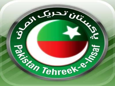 یواین ڈی پی رپورٹ ،تحریک انصاف نے مسلم لیگ نواز کا پروپیگنڈا گمراہ کن قرار دے دیا
