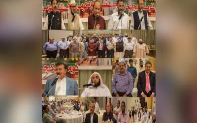 پاکستان یکجہتی فورم کے زیر اہتمام رمضان کے سلسلے میں شاندار تقریب کا اہتمام