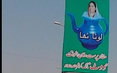 مسلم لیگ ن کو چھوڑنے والی نادیہ عزیز کے خلاف شہر بھر میں بینرز آویزاں