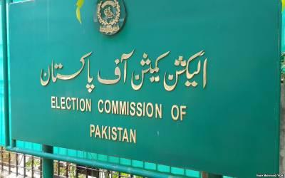 مبینہ غیرملکی فنڈنگ کیس:الیکشن کمیشن نے سماعت بغیرکسی کارروائی کے ملتوی کردی