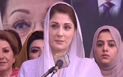 مریم نواز نے لاہور کے حلقہ این اے 125 سے کاغذات نامزدگی حاصل کرلیے