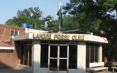 لاہور پریس کلب میں تیسری سالانہ محفلِ حْسن قرأت و نعت آج ہو گی ،عمرہ کے 4 ٹکٹ بذریعہ قرعہ اندازی دیئے جائیں گے