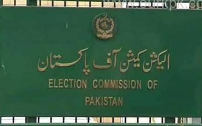 الیکشن 2018 الیکشن کمیشن نے اچانک ایسا اعلان کردیا کہ سیاسی جماعتوں میں خوشی کی لہر دوڑ گئی