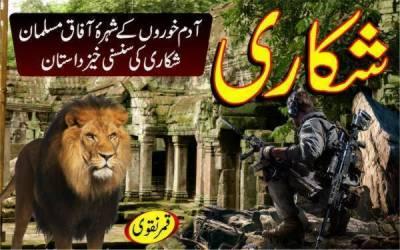 شکار۔۔۔۔۔۔ آدم خوروں کے شہرۂ آفاق مسلمان شکاری کی سنسنی خیز داستان...قسط نمبر 29