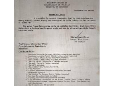 حکومتی اعلان سے قبل ہی عید کی چھٹیوں کا نوٹیفکیشن سوشل میڈیا پر وائرل لیکن اس میں کتنی حقیقت ہے؟ آپ بھی جانئے
