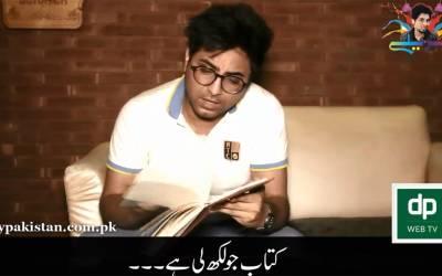 ریحام خان کی کتاب پر وہ گانا جس نے سوشل میڈیا پر دھوم مچا دی