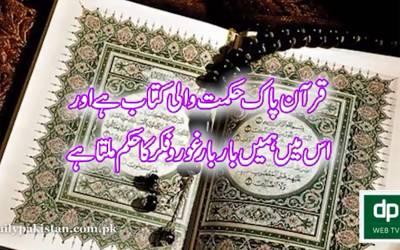 قرآن کریم کے نزول کا مقصد کیا ہے ؟انسان قرآن میں غور و فکر کیوں نہیں کرتا؟