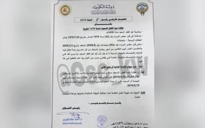 کویت میں بھی عیدالفطر کی تعطیلات کا اعلان کردیا گیا