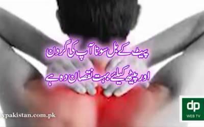 اگر آپ کی گردن، کمر اور ریڑھ کی ہڈی میں درد کی شکایت ہے تو یہ ویڈیو لازمی دیکھیں