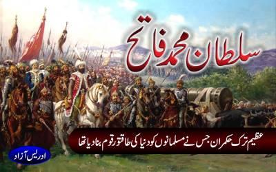 سلطان محمد فاتح ,عظیم ترک حکمران جس نے مسلمانوں کو دنیا کی طاقتورقوم بنادیا تھا. قسط نمبر 1