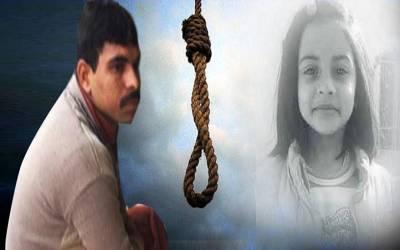 لاہور ہائیکورٹ،زینب کے قاتل کو سرعام پھانسی کی سزا دینے کیلئے درخواست دائر