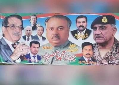 الیکشن کمیشن نے پی ٹی آئی امیدوار کے پوسٹر پر چیف جسٹس اور آرمی چیف کی تصاویر لگانے کے معاملے پر فیصلہ محفوظ کر لیا