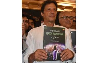 """""""بھاشا ڈیم پر فنڈز قائم کیا گیا ہے اس میں تحریک انصاف کتنا حصہ ڈالے گی""""صحافی کے سوال پر عمران خان نے ایسا جواب دیدیاکہ چیف جسٹس پاکستان بھی دنگ رہ جائیں گے"""