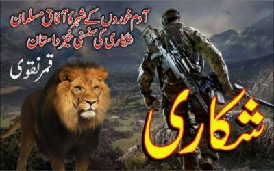 شکار۔۔۔ آدم خوروں کے شہرۂ آفاق مسلمان شکاری کی سنسنی خیز داستان...قسط نمبر 55