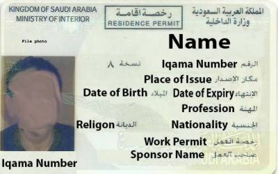 مقررہ وقت پر اقامہ میں توسیع نہ کرائی گئی تو آجر اور اجیر دونوں پر جرمانہ ہوگا: سعودی محکمہ پاسپور ٹ