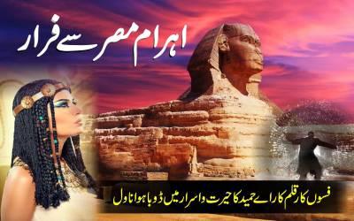اہرام مصر سے فرار۔۔۔۔۔ہزاروں سال سے زندہ انسان کی حیران کن سرگزشت۔۔۔ قسط نمبر 1