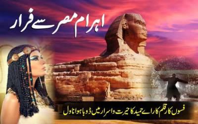 اہرام مصر سے فرار۔۔۔۔۔ہزاروں سال سے زندہ انسان کی حیران کن سرگزشت۔۔۔ قسط نمبر 2