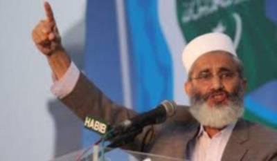 الیکشن کمیشن کامیاب انتخابات کرانے میں ناکام رہا ہے: سراج الحق