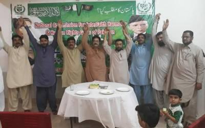قومی کمیشن برائے بین المذاہب ہم آہنگی و انسانی حقوق پاکستان ضلع عمرکوٹ کے زیراہتمام