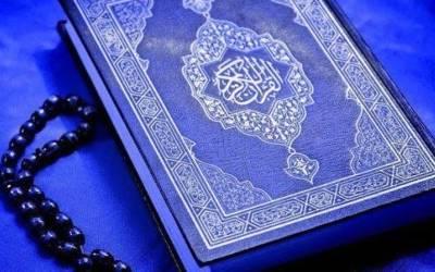 قرآن کی رہنمائی
