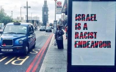 اسرائیل کے خلاف لندن کی سڑکوں پر اشتہار لگ گئے، ان پر کیا لکھا ہے? اسرائیل مخالفین نے کھل کر اپنے غصے کا اظہار کر دیا