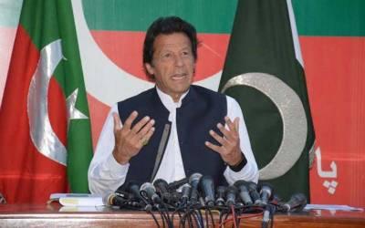 وزیراعظم عمران خان کا خصوصی پیغام کتنے بجے نشر کیا جائے گا ؟ اعلان ہو گیا