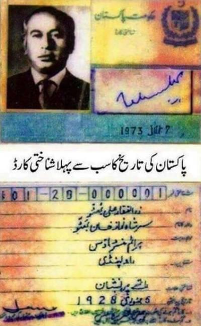 قیام پاکستان کے بعد پہلا شناختی کارڈ کب اور کس کو جاری کیا گیا ؟ ایسی بات کہ جان کر ہر پاکستانی دنگ رہ جائے گا