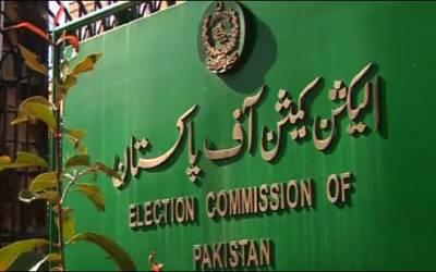 """""""ہم نے اوورسیز پاکستانیوں کیلئے یہ کام کر دیا ہے تاکہ۔۔۔"""" الیکشن کمیشن نے بڑا اعلان کر دیا"""
