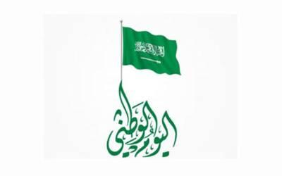 سعودی عرب کا 88وان قومی دن (یوم وطنی) جشن سعودی عرب کے نام سے مملکت کے تمام علاقوں میں منائیگا: محکمہ سیاحت و قومی ورثہ