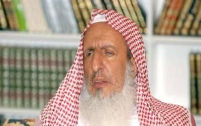 پاکستان کی دہشتگردی کے خلاف قربانیاں قابل قد رہیں: سعودی مفتی اعظم