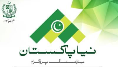 بے گھروں کے لیے نیا پاکستان ہاؤسنگ پروگرام کا رجسٹریشن فارم جاری، آپ یہ فارم کیسے حاصل کرسکتے ہیں ؟ جانئے
