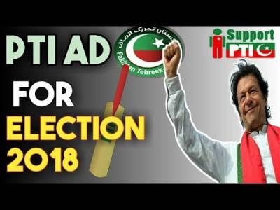 الیکشن میں کس سیاسی جماعت نے ٹی وی پر سب سے زیادہ اشتہار چلائے?