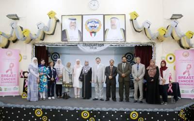 پاکستان بزنس سنٹر کویت کے زیر اہتمام انٹرنیشنل پاکستان سکول خیطان میں بریسٹ کینسر آگہی سیمینارکا انعقاد
